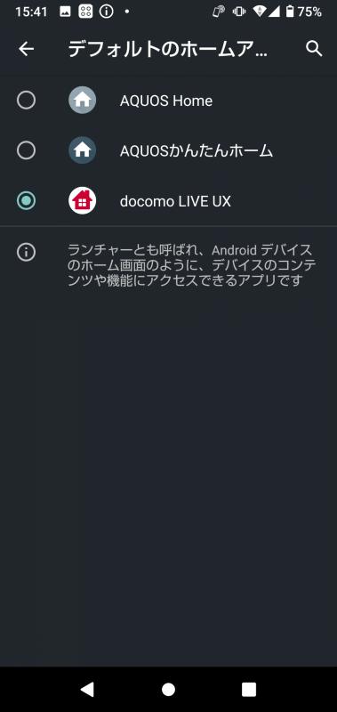 ホームアプリは「AQUOS Home」「AQUOSかんたんホーム」のほかに、各携帯電話会社のものもプリインストールされる。画面は「AQUOS sense5G SH-53A」なので、「docomo LIVE UX」が表示されている