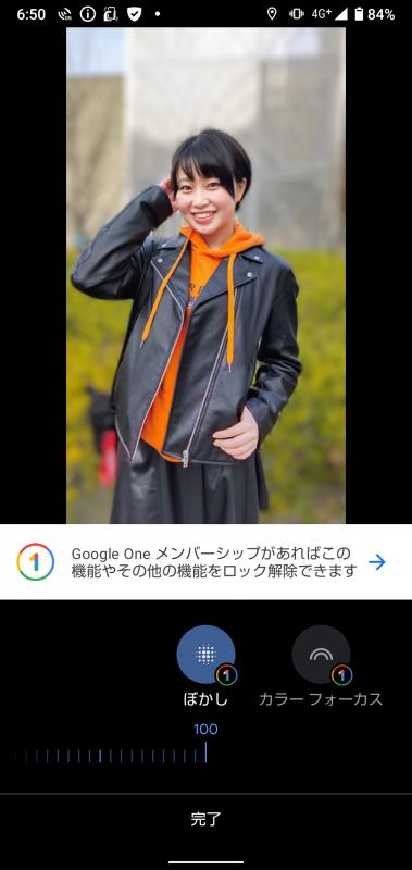 撮影した写真にぼかしを加えられるが、Google Oneメンバーシップ(月額250円~)が必要。「Photoshop Express」もプリインストールされている