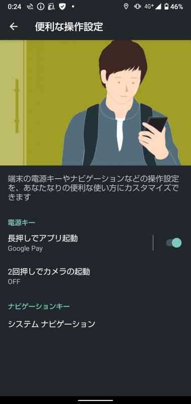 電源キーの長押しで、Google Payを起動したり、2回押しでカメラを起動する設定も可能