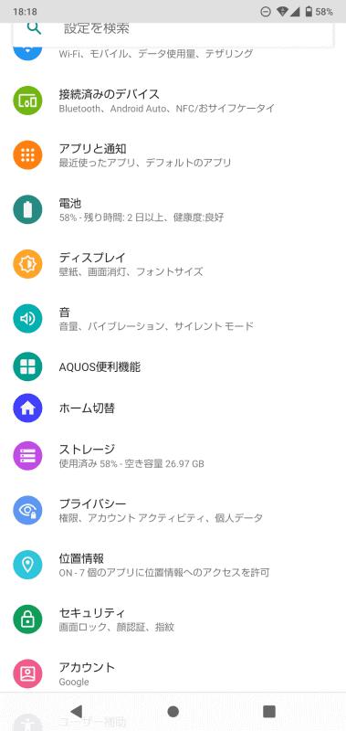 「設定」の中の「AQUOS便利機能」の中で設定できる