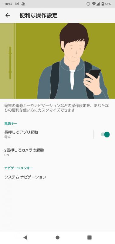 「便利な操作設定」から電源ボタンの設定ができる