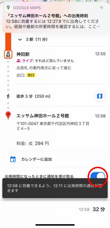 iOS版のGoogleカレンダーでは、アプリの機能そのものにも「通知」があるので有効にしておきましょう