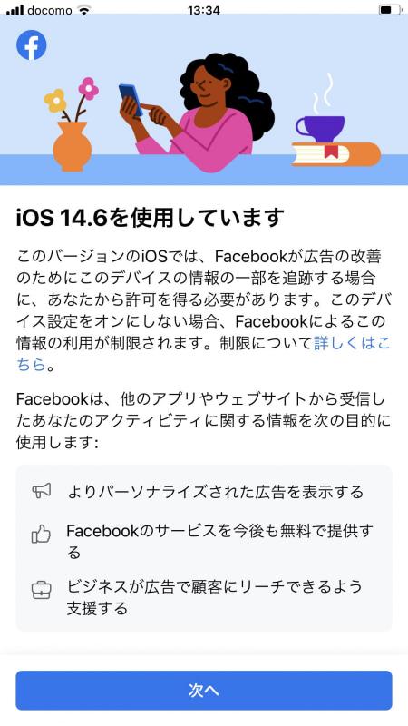 無料でサービスを受けるために、ユーザーにトラッキングを許可するよう訴えるFacebookのページ。