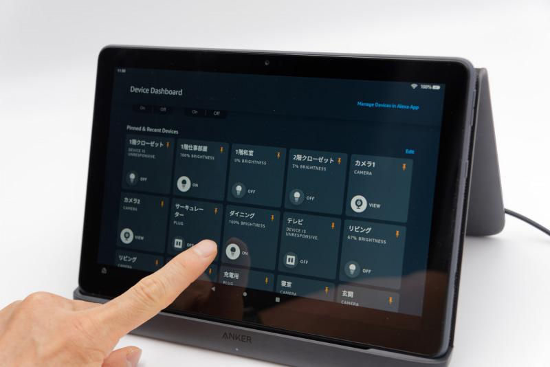 「デバイスダッシュボード」でスマートホーム機器の操作も簡単