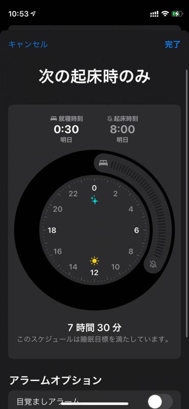 睡眠スケジュールの設定。就寝時刻が近づくと寝るように促される