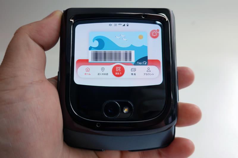 最近UIが変更されたPayPayですが、新UIは「motorola razr 5G」のサブディスプレイにもぴったり。「支払う」ボタンからバーコードやQRコードを表示し、読み取ってもらう方法なら、スマホを開かずに決済ができます