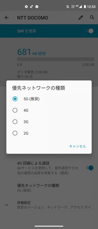 NTTドコモのSIMを挿入し、5G接続できることも確認。ただ今後を考えると、4.5GHz帯に対応していない点はネックとなりそう