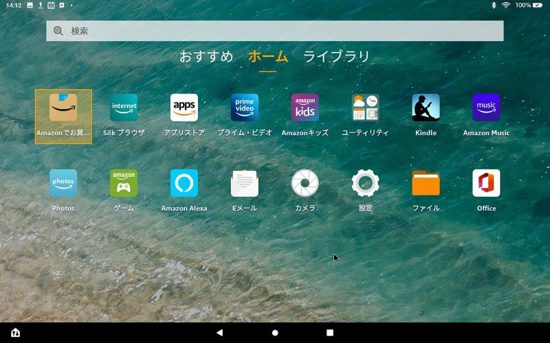 Fire HD 10のホーム画面。コンテンツやアプリのレコメンド(おすすめ)や、所有コンテンツやアプリの一覧(ライブラリ)にもすぐアクセスできる。もちろんAmazon利用のためのアプリは最初からガッツリと入っている。