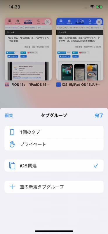 iPhoneだとタブ選択画面からタブグループ間の移動ができる