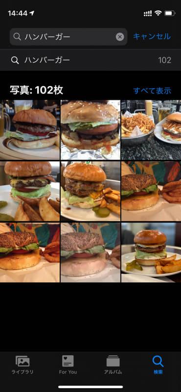 こちらは新機能ではないが、写真アプリでハンバーガーを検索したところ。筆者の写真ライブラリにハンバーガー多すぎである