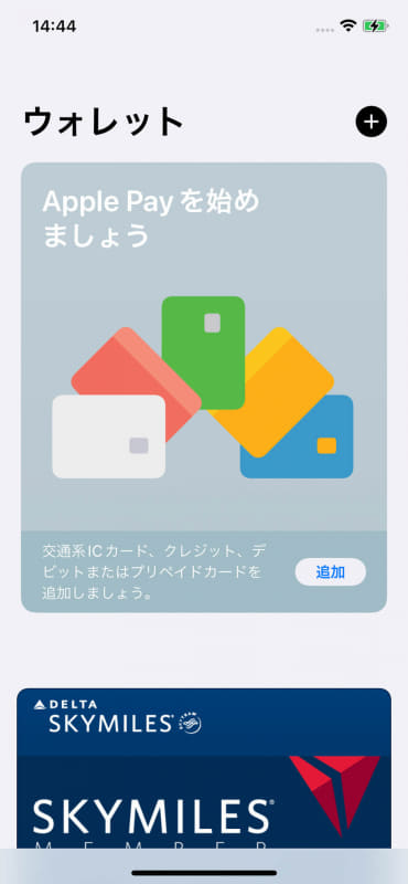 実はiOS 14までは「Wallet」だったアプリが「ウォレット」に名称変更されている