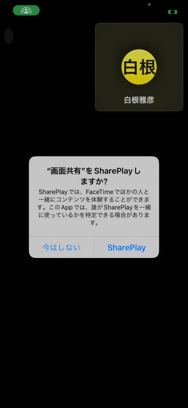 画面共有のSharePlayは実行しても共有できなかった。未実装なのかサーバー混雑なのか設定ミスなのかは不明