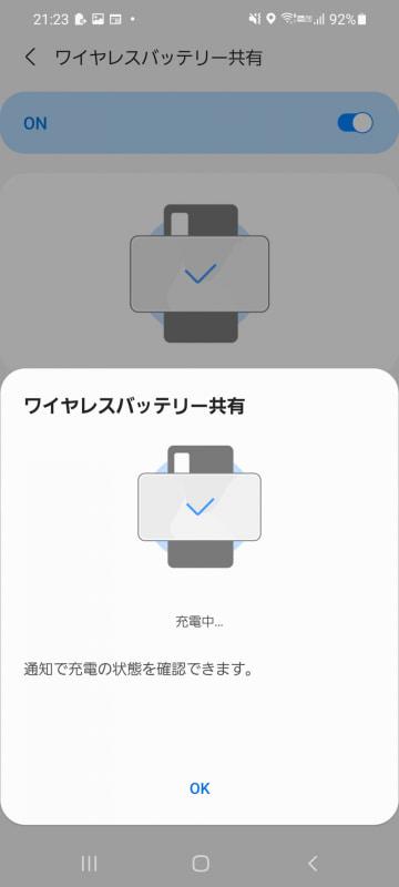 通知パネルから「ワイヤレスバッテリー共有」を有効にして、充電を介すると、このように表示される