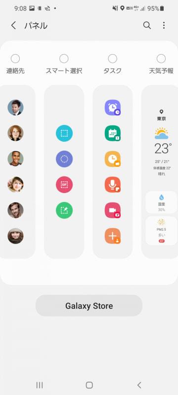 エッジパネルはアプリだけでなく、連絡先や天気予報などを表示することも可能