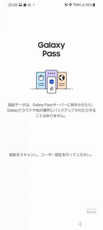 「Galaxy Pass」アプリを利用すれば、指紋認証をさまざまなサービスのログインなどに利用できる