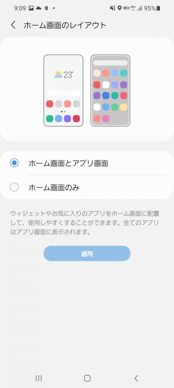 標準ではホーム画面とアプリ画面を別々に表示するが、iPhoneや一部のAndroidスマートフォンのように、ホーム画面のみで表示することも可能