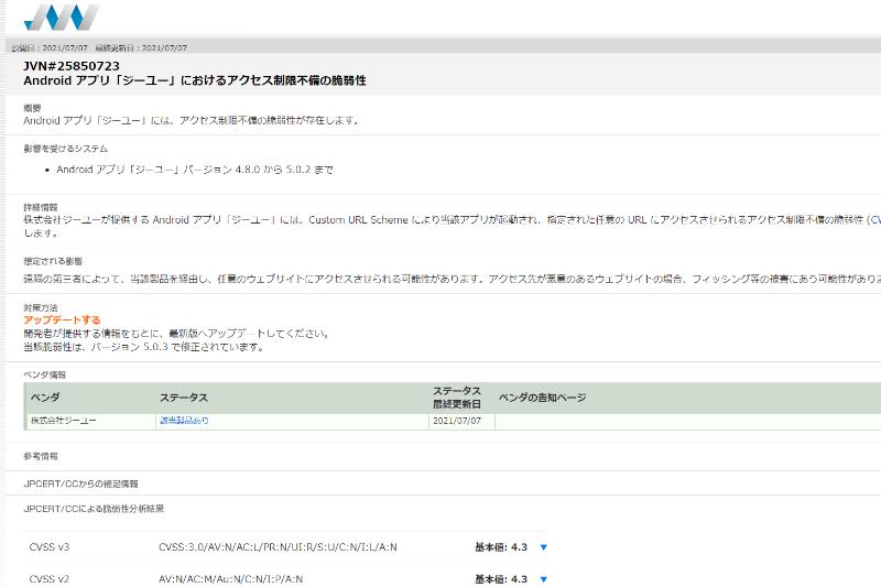 JVNサイトより