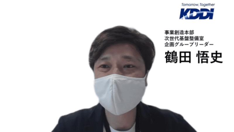 KDDI 事業創造本部 鶴田悟史氏