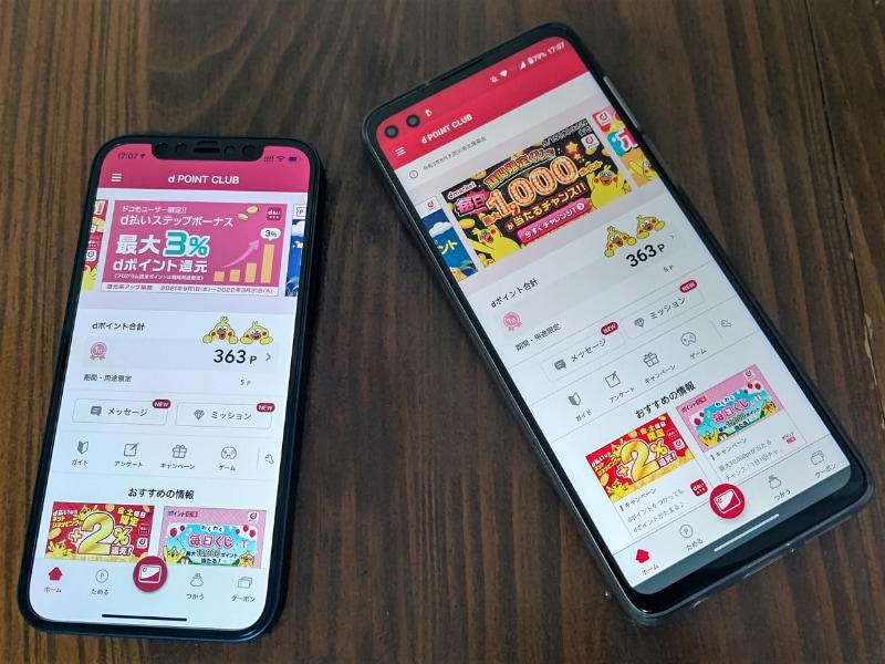 iPhone 12(左)とmoto g100(右)の双方に共通ポイントアプリを入れているが、少し前まで「dポイントクラブ」アプリだけは異なるアカウントで、ポイントが分散化していた
