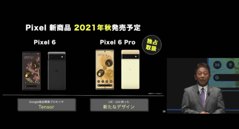 14日の発表会ではPixel 6シリーズの取扱いも発表された