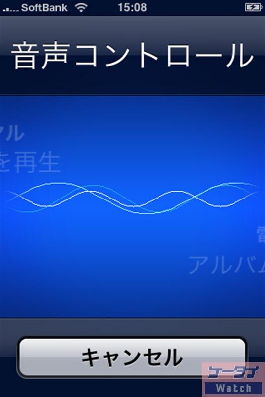 音声コントロール機能