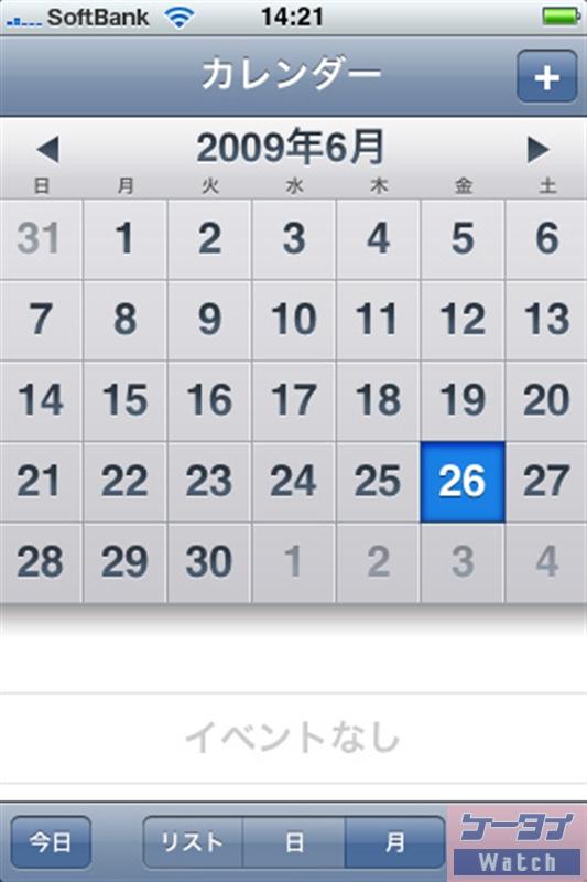 カレンダー月表示