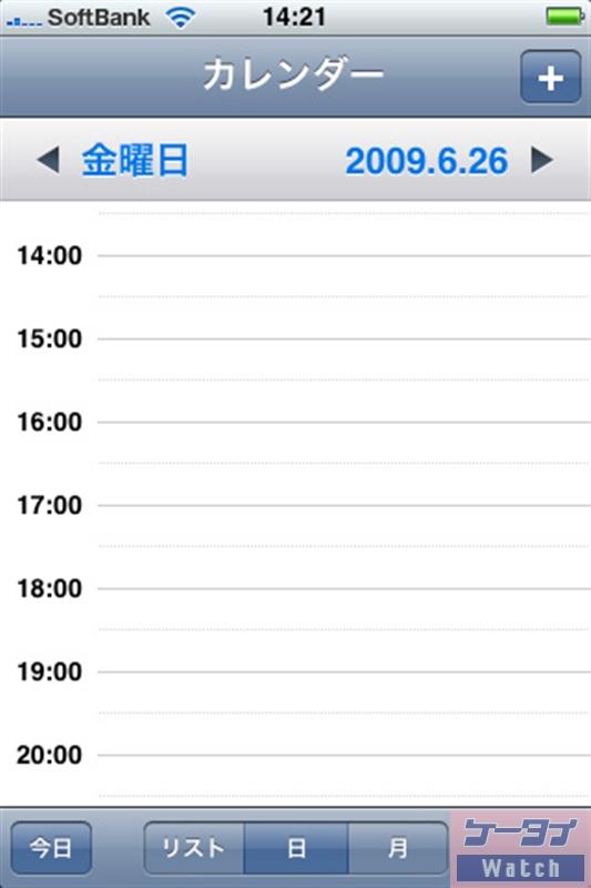 カレンダー日表示