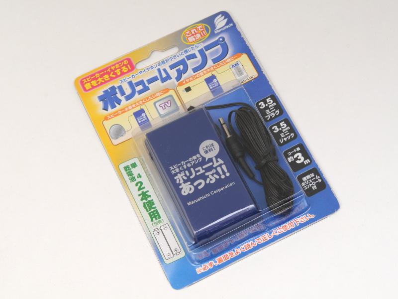 製品の名前が「ボリュームアンプ」で使い道は「ボリュームあっぷ!!」