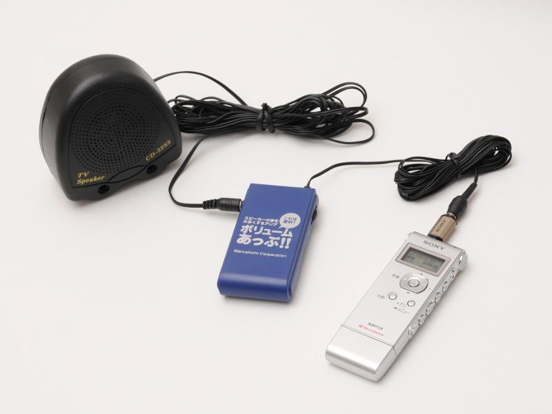 ボリュームアンプを接続すると、さらに大きな音で聞くことができる
