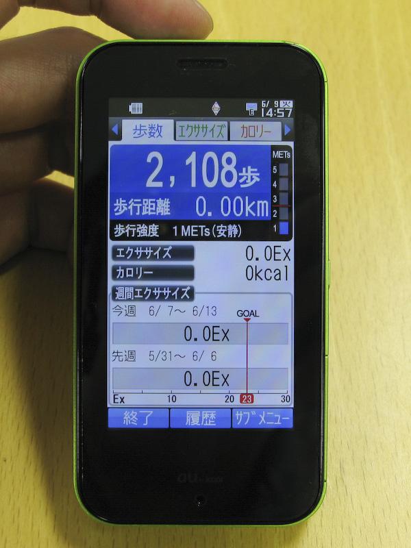 これまでの歩数に加え、現時点での運動強度を表示できる歩数計アプリ