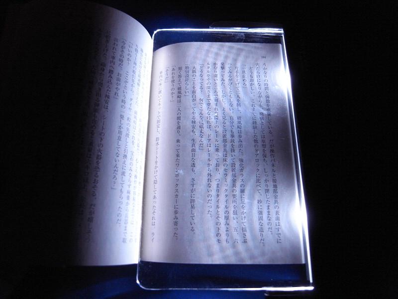 ページを直接照らすため、周囲にはあまり光を広げない