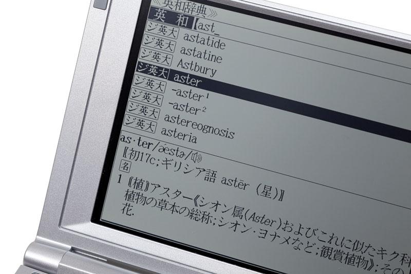 あまり明るくない環境でも非常にクッキリした表示をするハイコントラスト白黒TFT液晶(640×480ドット)を搭載する