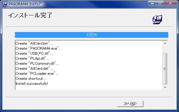 PASORAMAソフトウェア(ビューワ)がインストールされた。この後、SR-G6100のドライバをインストールすれば完了。