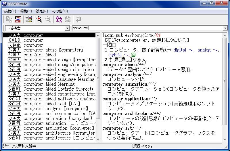 PASORAMA使用中の表示例。このように、PCからSR-G6100上のコンテンツを利用できるようになる。もちろん、別の語句へのジャンプや、内容のコピペも可能。
