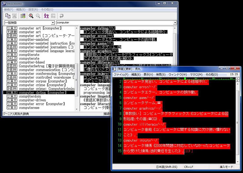 コピーしたテキストをテキストエディタにペーストしたところ。選択範囲のドラッグ&ドロップによるコピー&ペーストも可能。SR-G6100独自のフォントなどは文字化けする