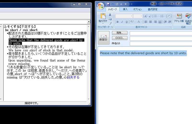 例文を丸ごとメーラにコピーし、それをちょっと改造して英文メールを作成するのも楽勝なんである