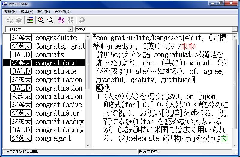 ネイティブ発音もパソコン上で再生できる。画面上のスピーカーアイコン(赤)をクリックすれば発音する