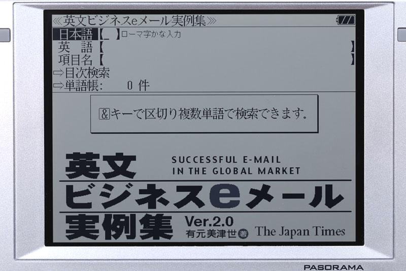 ジャパンタイムズ「英文ビジネスeメール実例集 Ver. 2.0」。英語圏のビジネス現場で使われている簡潔で実践的な例文を利用できる。139項目・約1500例文から、スマートな英文メールを作れそうだ。