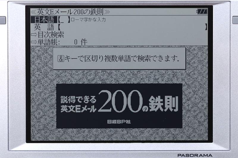 日経BP社「説得できる英文Eメール200の鉄則」。基本的および頻繁に使われる200の定石と1200の表現例を収録している