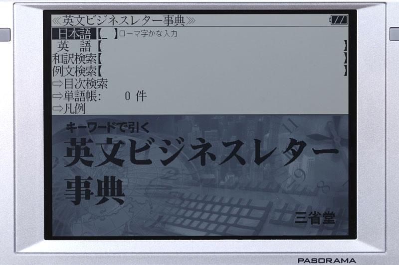 三省堂「キーワードで引く 英文ビジネスレター事典」。日本語の表現から英語の例文メールを探していけるコンテンツ。「日本語ではこう書くけど、英語ではどう書くの?」という方向から英語例文を探せる。収録例文数は約4000