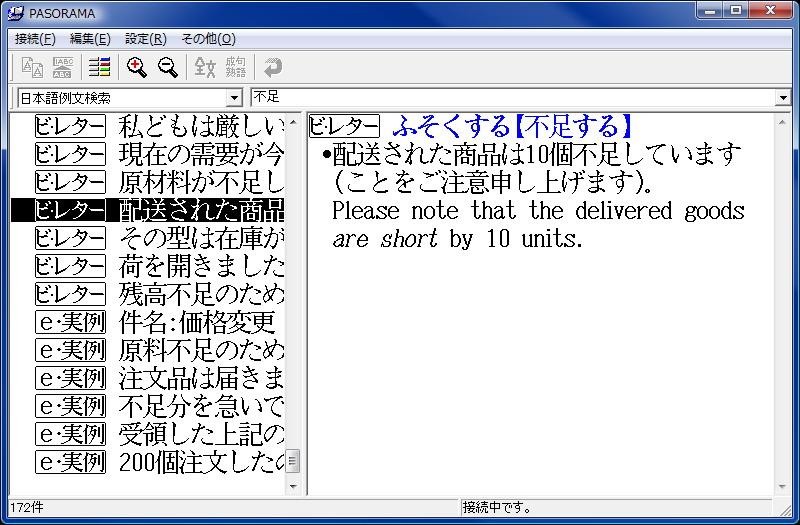 PASORAMAソフトウェア側で[日本語例文検索]とし、キーワードを[不足]とした検索結果。この英文を少しイジれば、海外ネット通販のトラブル時にすぐ使えるだろう