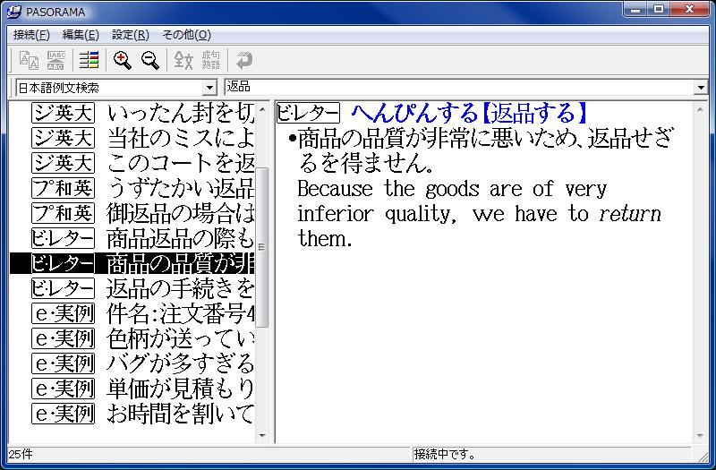 このようなマトモな例文が多々収録されていて、それをサクッと検索できるのが実に便利