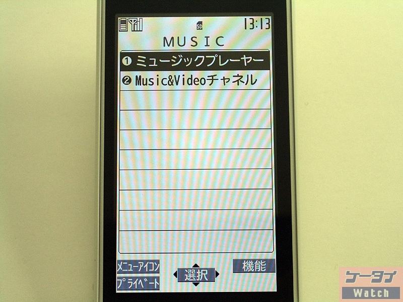 MUSICメニュー
