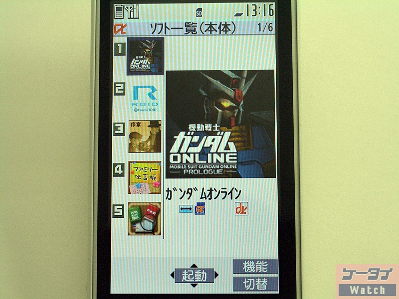 iアプリ一覧画面
