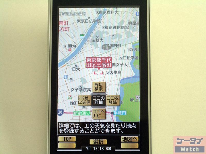 地図・GPS(地図アプリは60日間の試用版)