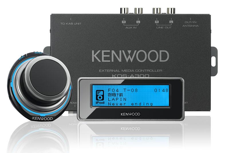 ケンウッドのKOS-A300。iPodなどの音源と、クルマのオーディオユニットの間に入るインターフェイスで、既存のオーディオユニットにさまざまな外部音源をつなげる機器だ