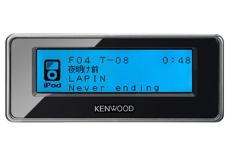 ディスプレイの表示例。iPodを接続している状態ですな。表示はカスタマイズ可能で、曲名やアーティスト名をどの行に表示するかを選択できたり、iPod接続時には進捗バーを表示させることも可能だ