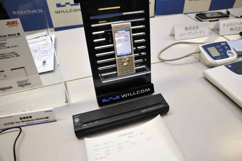 展示された「ほうもん看護 サポート・モビ」のスマートフォンとモバイルプリンター。日本語入力には医療用の辞書データも収録される