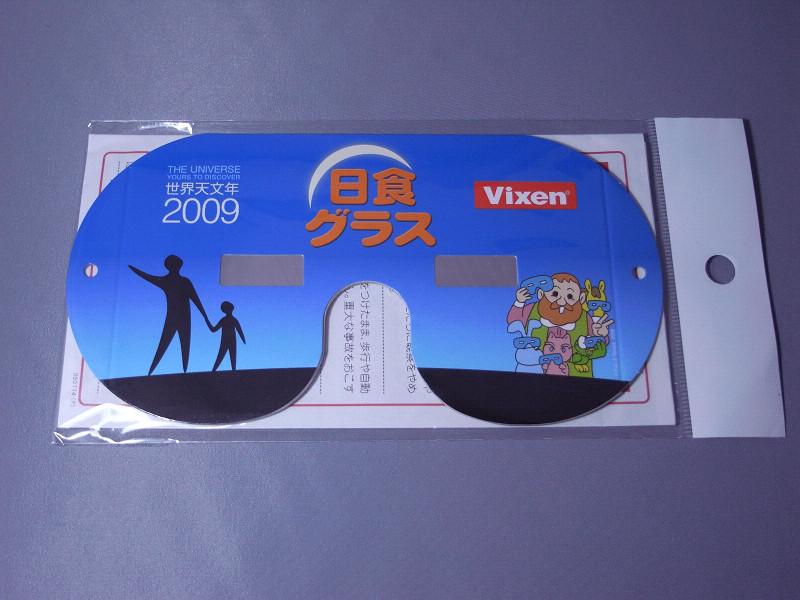 世界天文年2009デザインの「日食グラス」