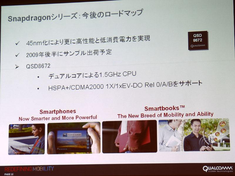 45nmプロセスにシュリンクしたSnapdragonを今年後半にサンプル出荷、デュアルコア版も投入